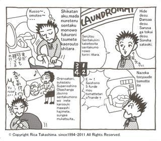 エミマンガ 連載3 ローマ字.JPG