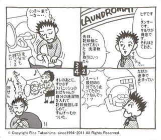 エミマンガ 連載3 日本語版.JPG