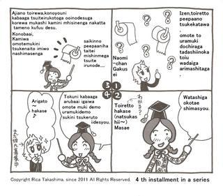 エミマンガ 連載4 ローマ字 .JPG