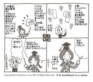 エミマンガ 連載4 Kana & Kanji version.JPG