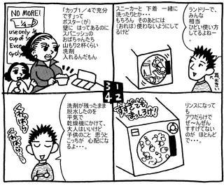 マンガ 連載1 日本語入り.jpg